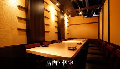大人数入れる個室あるかな?渋谷で30人の宴会をするならココ4選