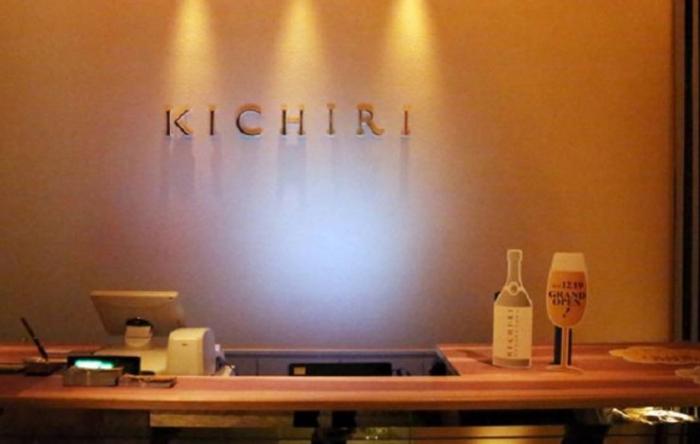40人で宴会を所沢で楽しむならここ!KICHIRI 所沢店について